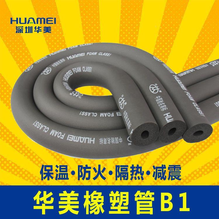 华美中央空调铜管风管隔热阻燃B1保温管橡塑管道水管保温棉海绵