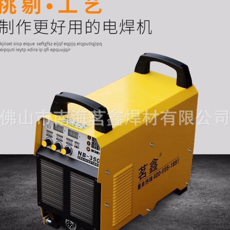 供应茗鑫NB-350逆变气保焊机 NB-500重工业级二氧化碳气保焊机