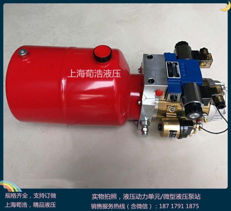 货车叉车升降机专用液压动力单元液压泵站交流直流液压单元液压包