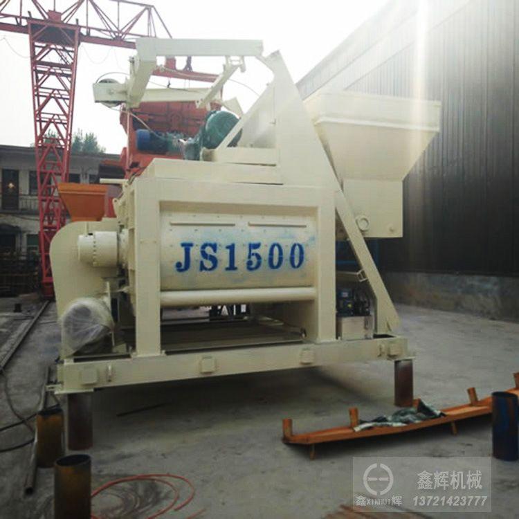 供应JS1500强制式混凝土搅拌机/量大从优/优质厂家/售后保障