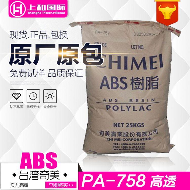 原装进口MABS台湾奇美PA-758 清澈透明级 阻燃级 食品级 高流动
