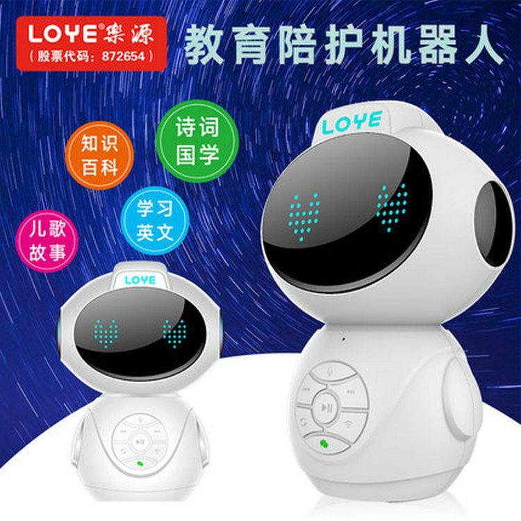 乐源捣蛋侠儿童智能早教机器人语音对话故事益智玩具厂家批发直销