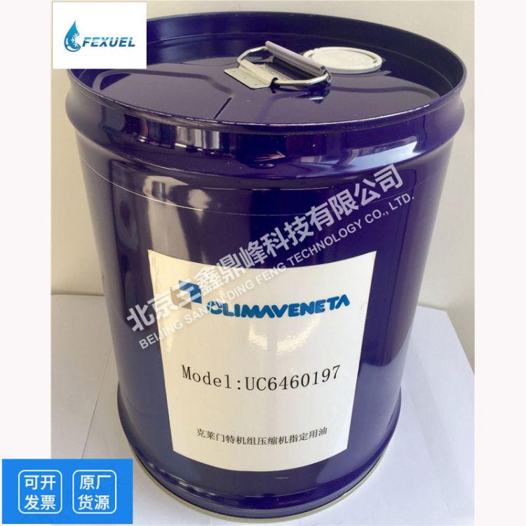 克莱门特UC6460197冷冻机油克莱门特机组压缩机指定用油型号