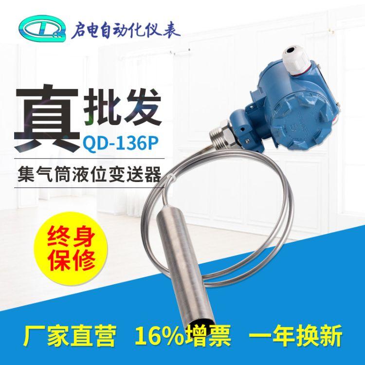 不锈钢柴油箱液位传感器液位变送器4-20ma耐高温开水液位传感器