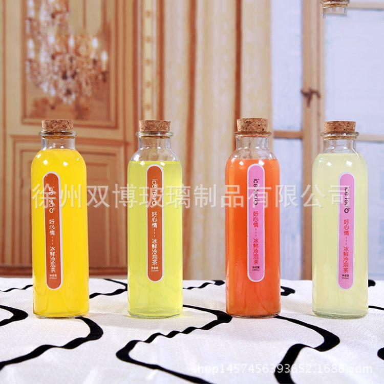 圆形泡茶瓶350ml 创意奶茶玻璃瓶 果汁饮料瓶 木塞冷泡茶玻璃瓶