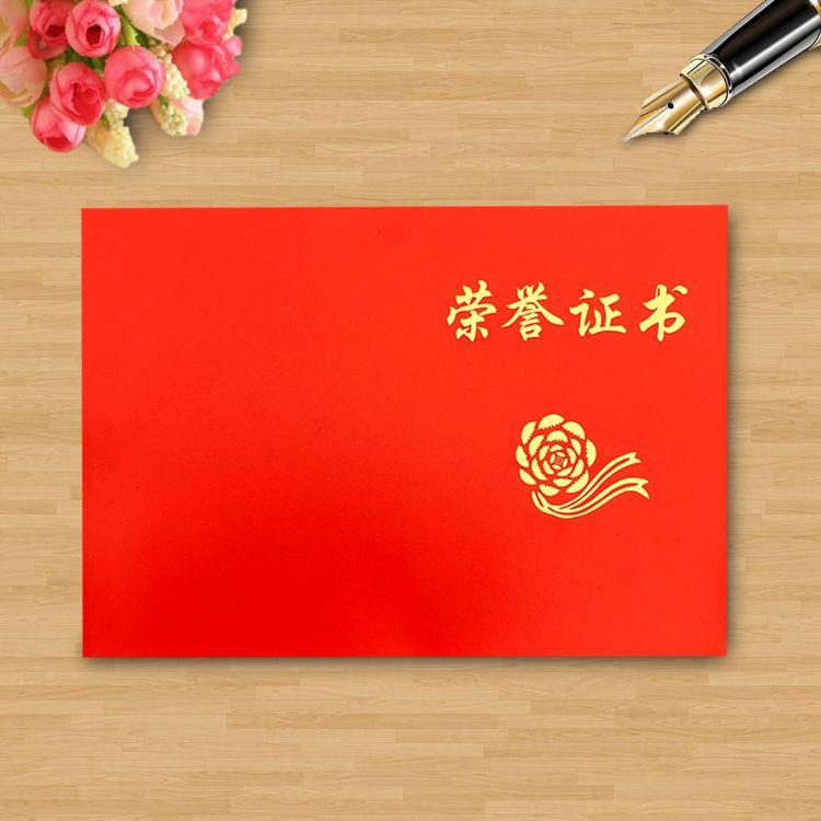 批发定制卡纸 红卡纸 红卡获奖证书 定做烫金单张红卡荣誉证书