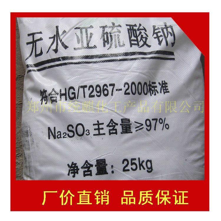 专业供应无水亚硫酸钠 无水亚硫酸钠96%高纯度 工业级硫酸钠