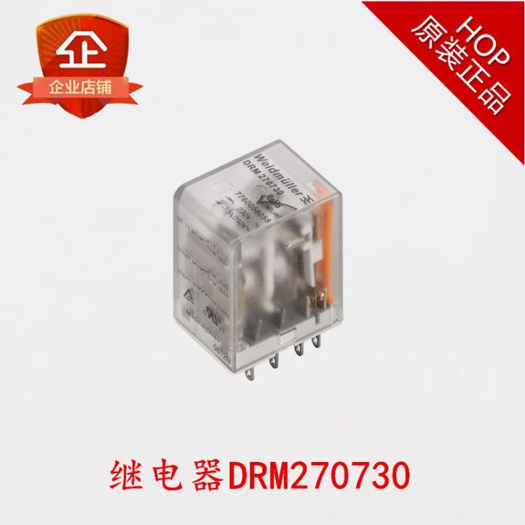 德国魏德米勒继电器 DRM270730 正品原装现货 小型继电器