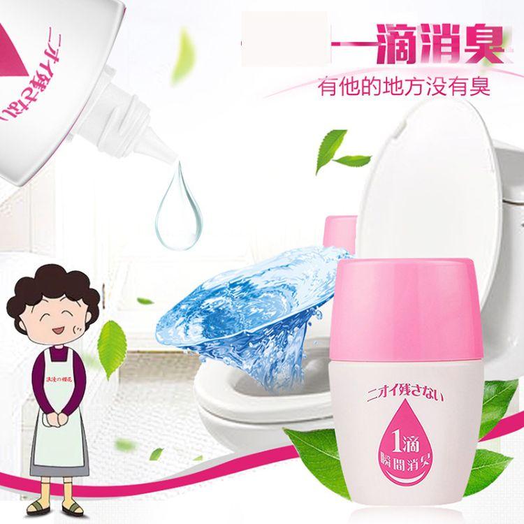 日本进口一滴消臭露芳香除味液厕所除臭剂 便携式飞机可携带