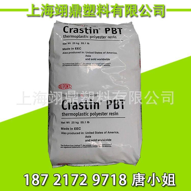 黑色加纤30% PBT美国杜邦 SK605 PBT塑料 PBT是什么材料