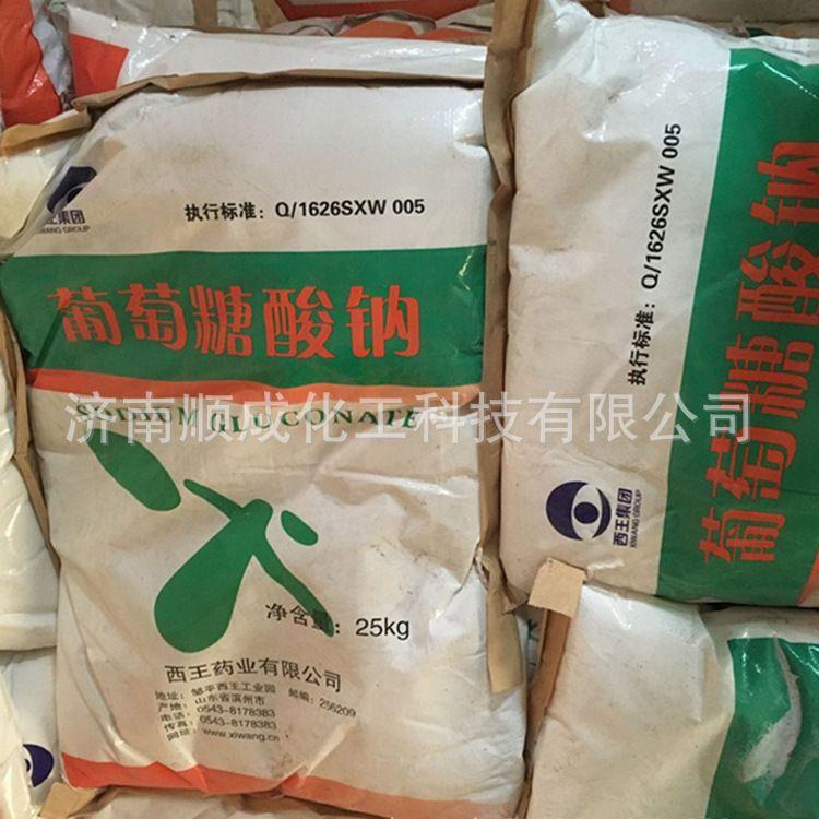 葡萄糖酸钠西王厂家直销工业减水缓凝剂 葡萄糖酸钠 污水处理工业