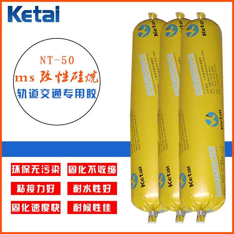厂家直销MS密封胶改性硅烷密封胶轨道交通专用粘接 防水密封胶