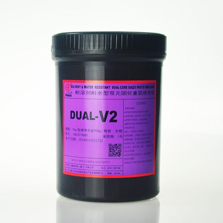 原装正品田菱感光胶DUAL-V2耐水耐溶剂特价工厂直供丝印耗材批发