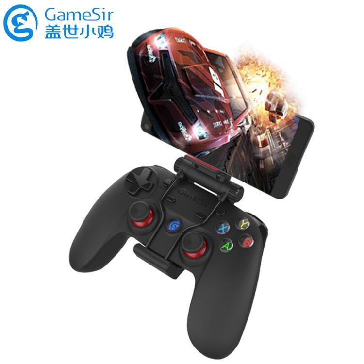 GameSir VR手柄G3S 多功能配套蓝牙PS4游戏吃鸡神器 VR游戏手柄