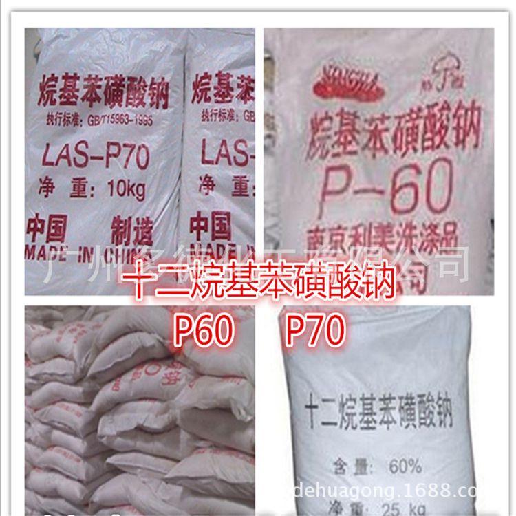 南京利美 LAS 十二烷基苯磺酸钠 P60 P70 粉末状