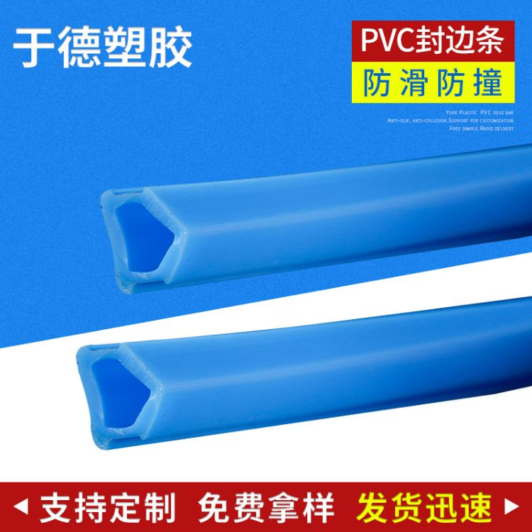 PVC铝型材封边胶条防水密封条 木门底缝窗户汽车玻璃冰箱密封条