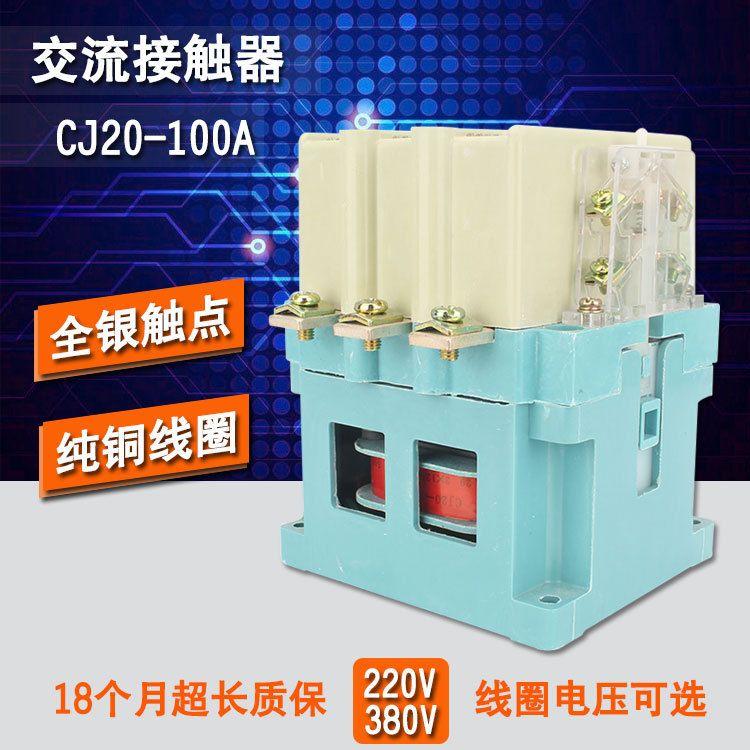 供应环宇CJ20系列交流接触器 自耦启动配电柜专用10A-630A现货