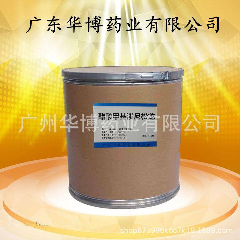 醋酸甲基泼尼松龙广东厂家现货供应醋酸甲基泼尼松龙粉19387-91-8