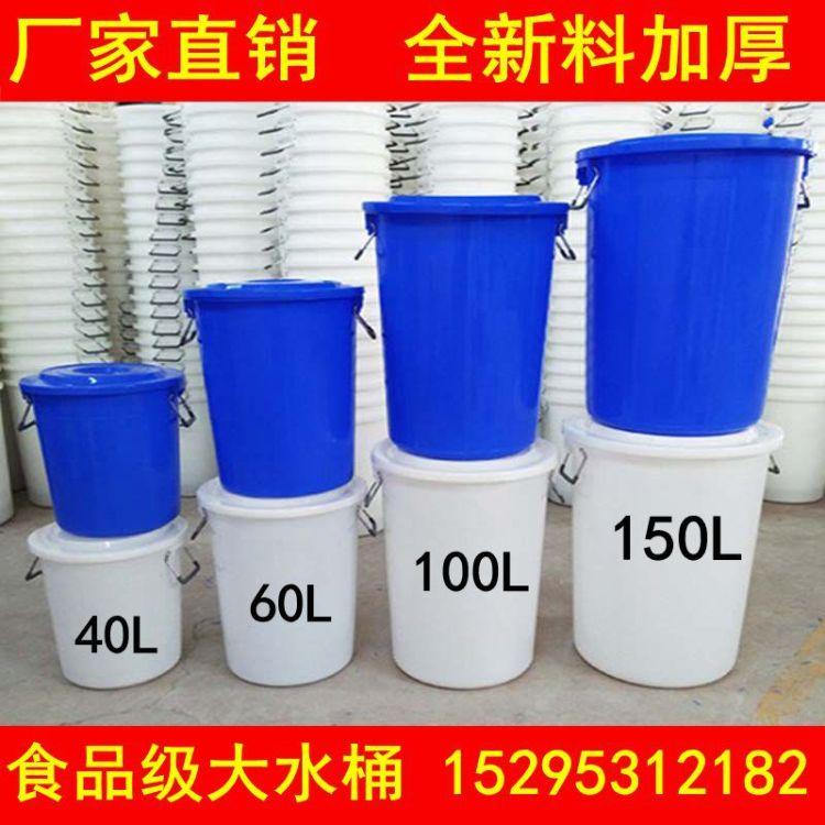 160L铁柄桶 100L 60升塑料圆桶 160升带盖塑料水桶 批发