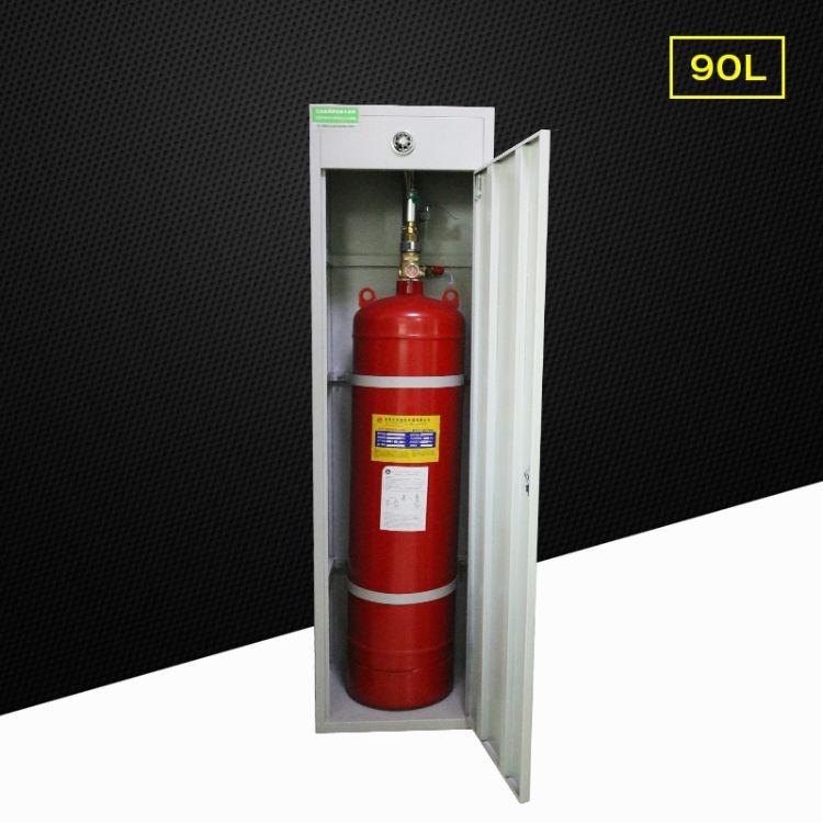 批发柜式七氟丙烷灭火装置90L 自动气体灭火装置消防设备一件代发