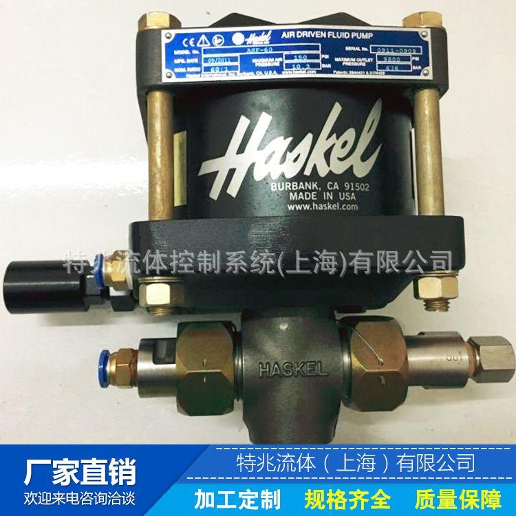 供应批发haskel增压泵 气驱动液体增压泵 欢迎来电咨询