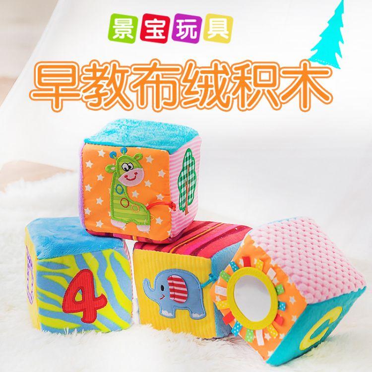 Happy Monkey婴儿玩具0-1岁早教启蒙软积木新生儿布积木益智玩具