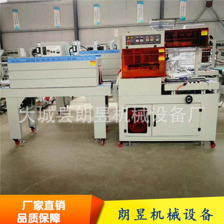 厂家直销全自动热收缩包装机 自动套膜包装机 L型热收缩封切机