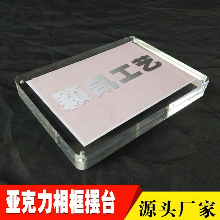 亚克力相框磁铁相框a4亚克力相框架定制有机玻璃亚克力水晶透明