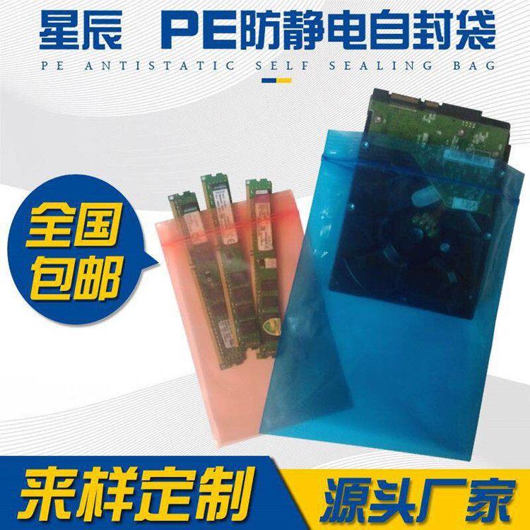 苏州厂家供应电脑配件包装无尘防静电膜PE袋红色袋子