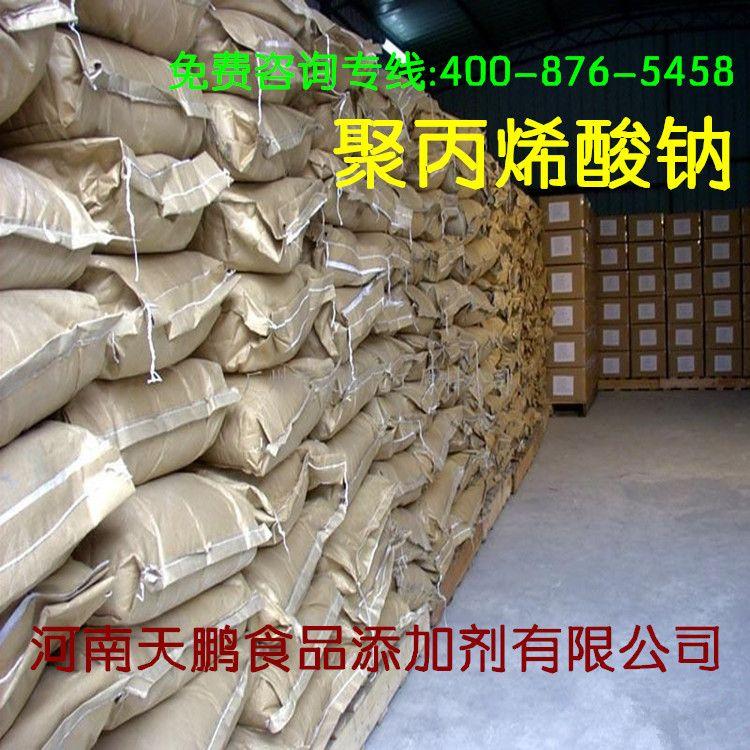 直销 聚丙烯酸钠食品级 面制品增稠 增筋剂 高粘度米粉河粉改良剂