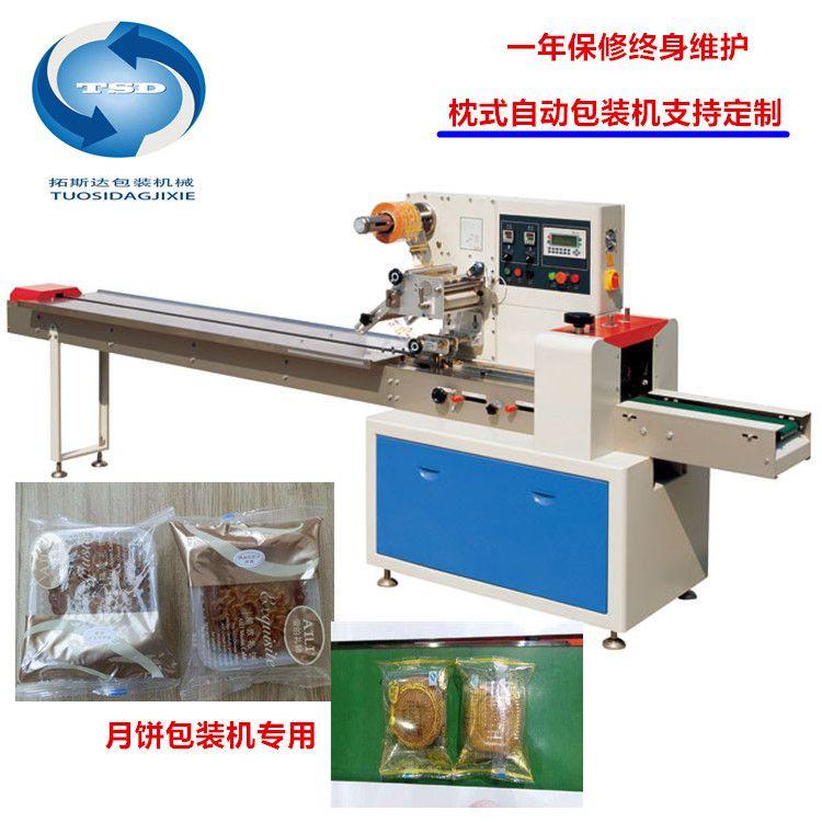 食品包装机枕式包装机月饼包装机散装月饼包装机称重月饼包装机器