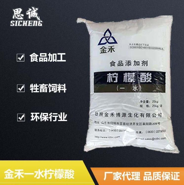 柠檬酸 山东金禾一水柠檬酸 食品级 食品添加剂 99%含量 优级品