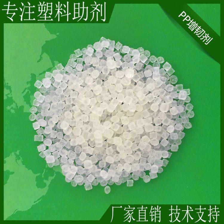 供应PP增韧剂  耐冲增韧剂 塑料改性剂