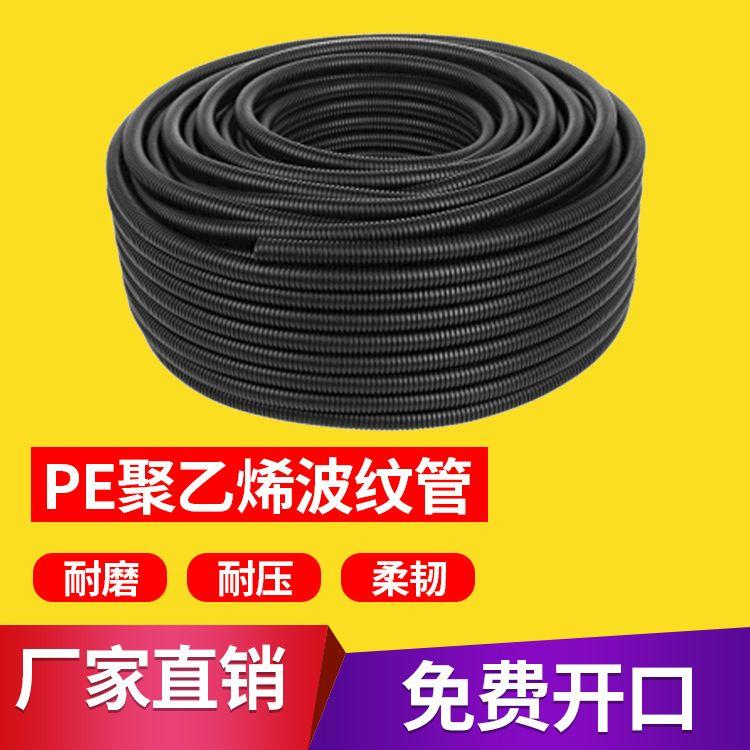 PE塑料波纹管黑色蛇皮管电线软管PE护线管 电线护套 加厚可开口