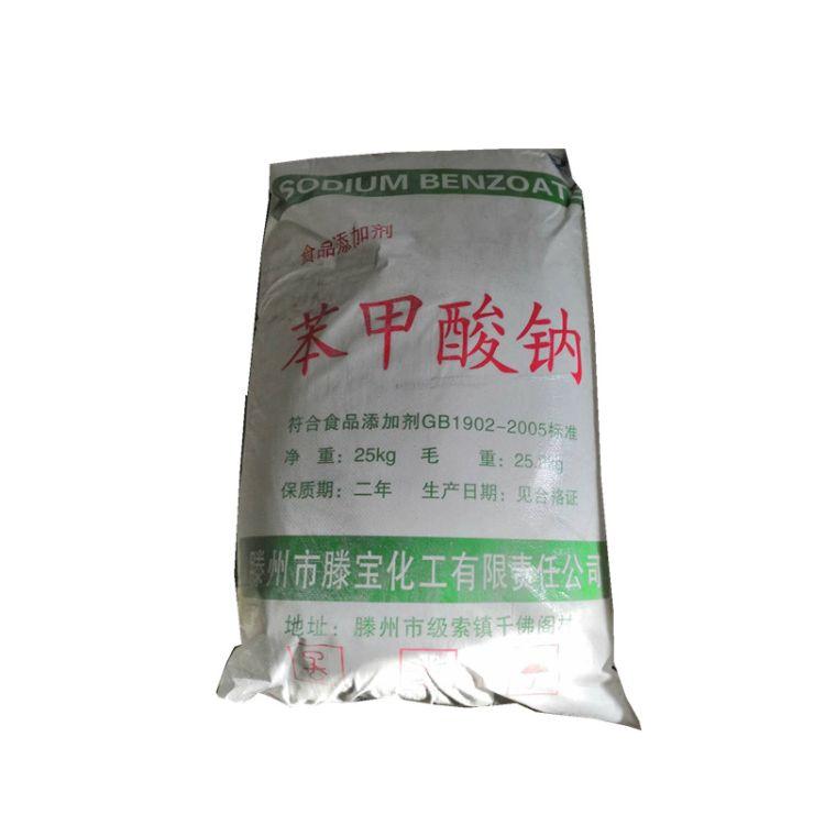 厂家直销苯甲酸钠 食品添加剂 专柜正品诚信经营大量现货