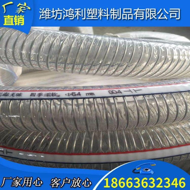 厂家生产带钢丝PVC透明软管 钢丝增强排水软管 内衬钢丝 型号全