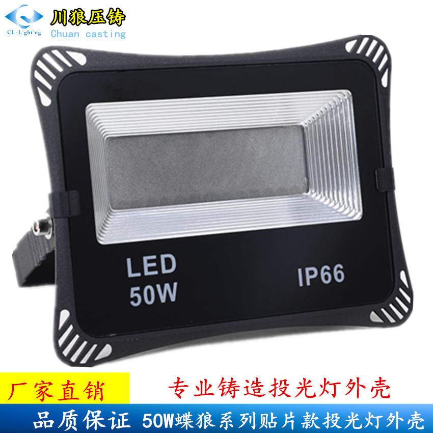 厂家直销 50W100W战狼系列LED投光灯外壳配件 压铸贴片外壳