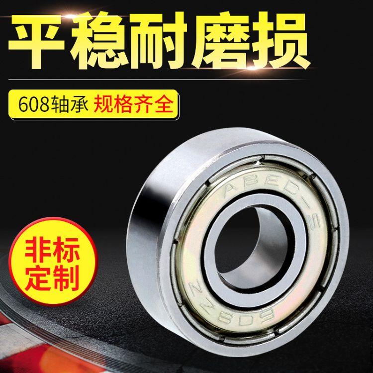 608ZZ碳钢轴承 国标非标轴承定制 滚珠碳钢轴承 非标深沟球轴承