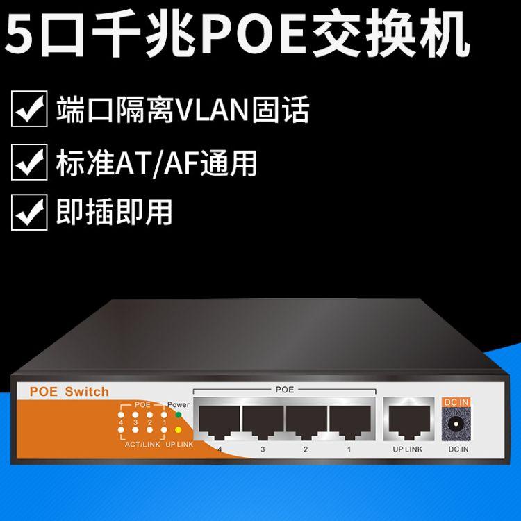 网络摄像机无线AP供电5口千兆POE供电交换机802.3afat标准协议