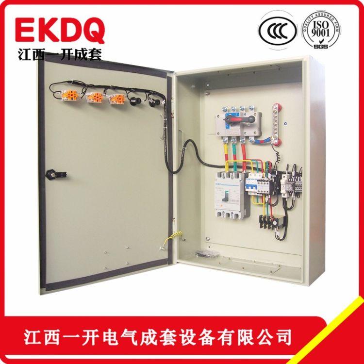 配电箱定制 低压电气成套设备 明装配电箱 路灯配电箱定制
