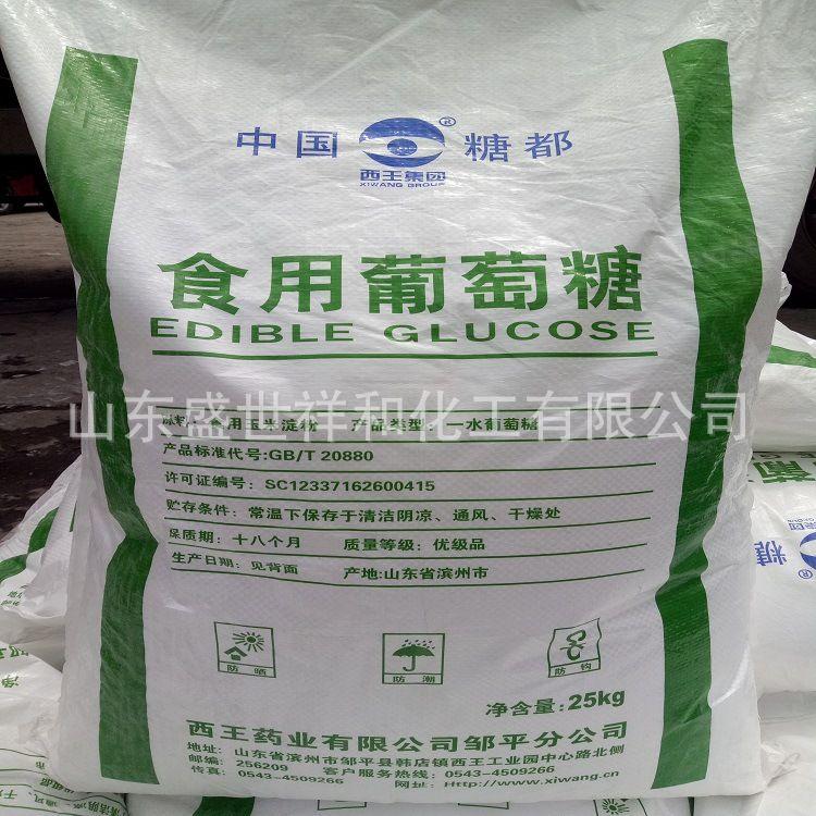滨州西王葡萄糖   工业葡糖糖    食用葡萄糖    药业葡萄糖