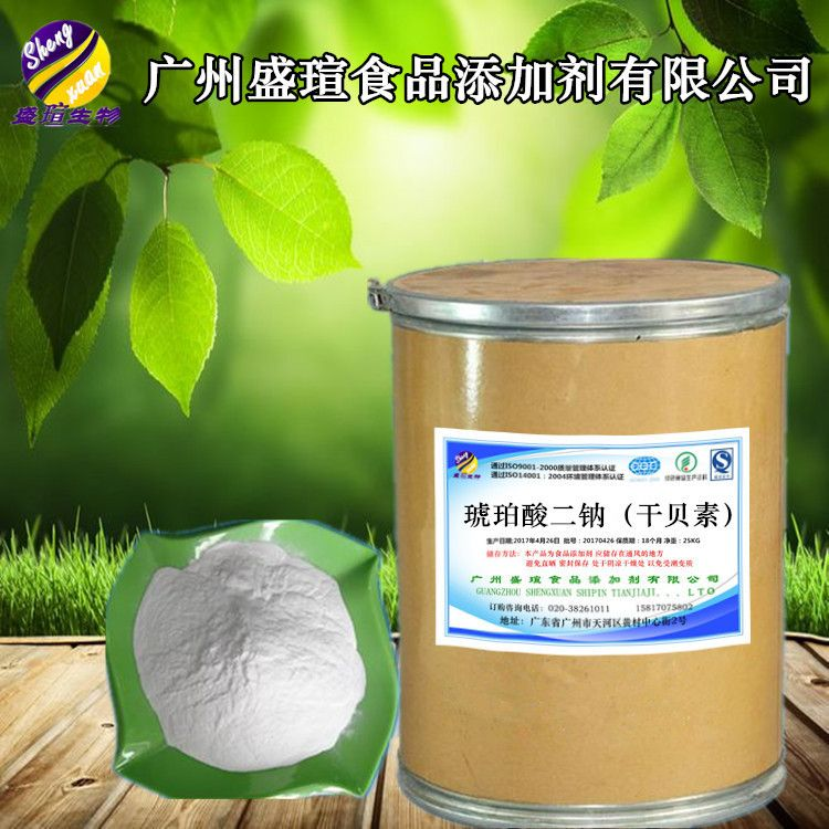 干贝素 食品级 增味剂 丁二酸钠  琥珀酸钠 食品级干贝素