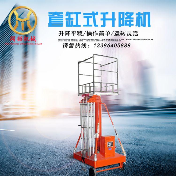 可倾斜式套缸升降机 20米高空作业平台、24米升降机、液压升降机