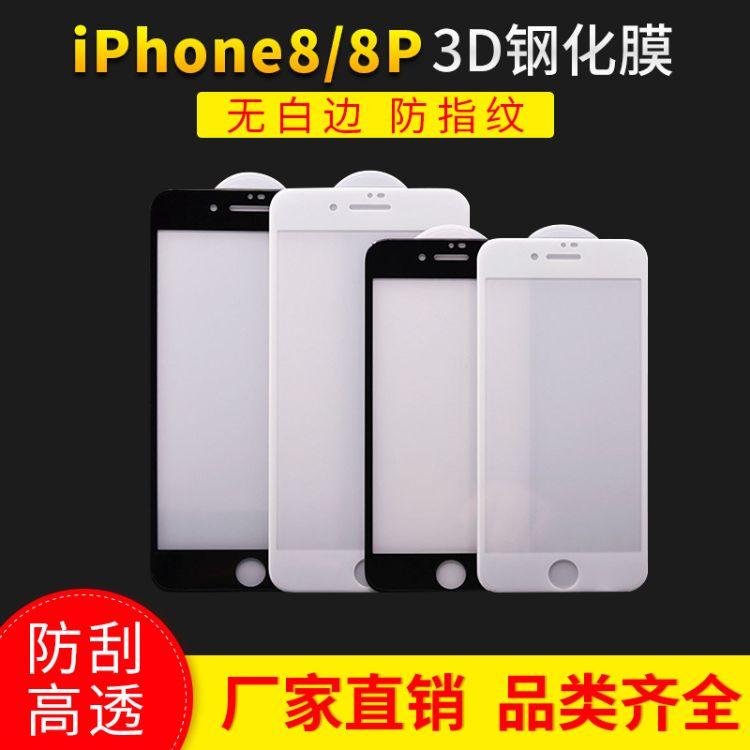 适用于苹果iPhone8plus3D曲面钢化玻璃膜苹果8手机全屏覆盖钢化膜