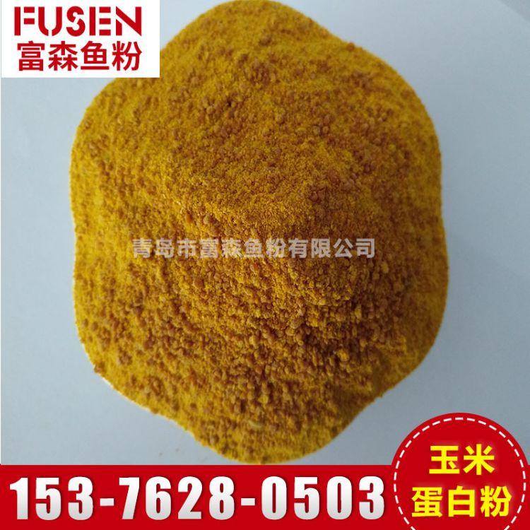 出口级  玉米蛋白粉 蛋白饲料 植物蛋白 金黄色优质蛋白粉
