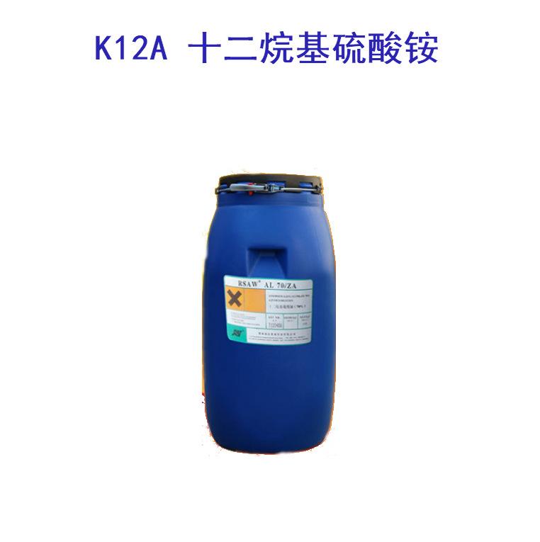 K12A 十二烷基硫酸铵 表面活性剂 月桂醇硫酸酯铵盐