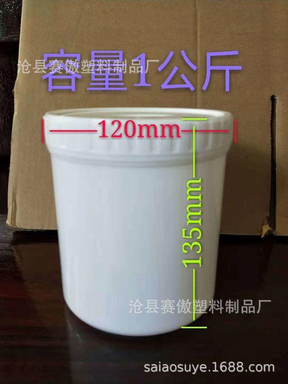 现货供应一升注塑塑料桶1000ML塑料桶 香精香料塑料桶 化工桶