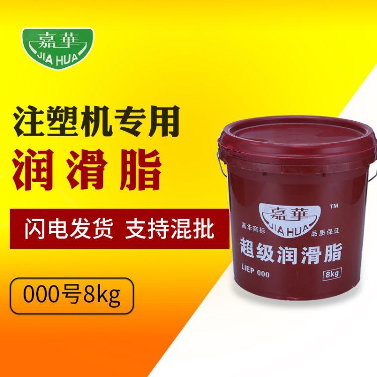 厂家直销润滑脂 机械关节轴承齿轮抗磨润滑油 注塑机润滑脂