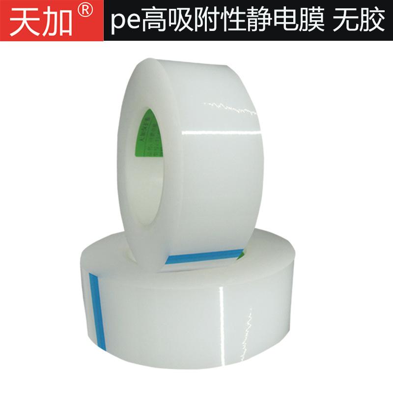 批发pe膜 静电膜 塑胶面板保护膜  电脑显示屏框贴膜 高吸附性