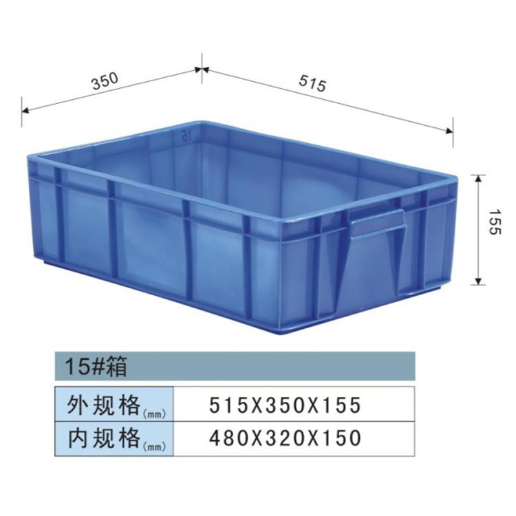 15#周转箱515*350*155mm塑胶塑料周转箱加厚运输箱面包箱